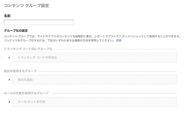 contentsgroup