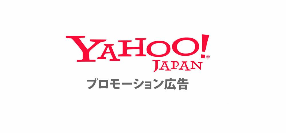 yahoo-promo