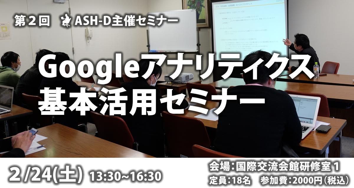 seminar0224