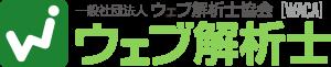 logo_waca_wac01-300×61