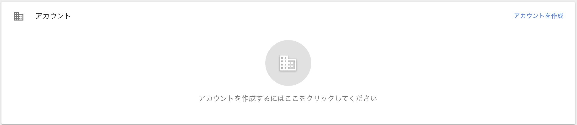 GTMアカウント