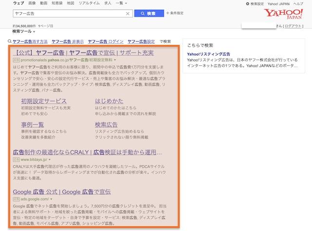 Yahoo広告例
